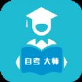 自考大师题库app下载_自考大师题库手机官方版下载
