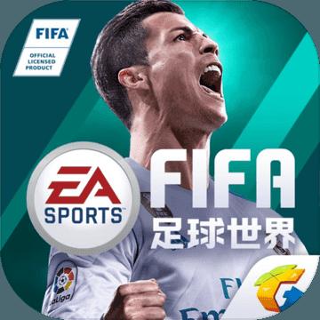 fifa足球世界官网_fifa足球世界体验服下载