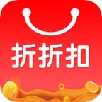 折折扣app官方版下载_折折扣app官方最新版下载