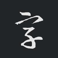 书法字典下载_书法字典app2020最新版下载