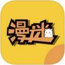 漫画迷app官方版下载_漫画迷app官方2020手机最新版下载