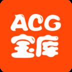 acg游戏宝库破解版