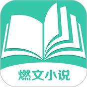 燃文小说app免费版下载_燃文小说免费阅读最新版下载