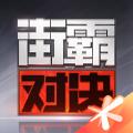 街霸对决手游官方版下载_街霸对决游戏官方手机最新版下载