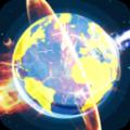 下一秒地球爆炸游戏官方版下载_下一秒地球爆炸游戏手机版下载