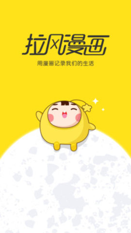 拉风漫画app