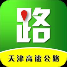 天津高速通app下载_天津高速通官方版 v3.0最新版下载
