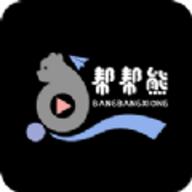 帮帮熊旅游app下载_帮帮熊旅游app安卓版下载