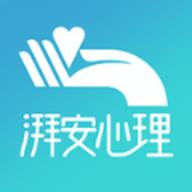 湃安心理app下载_湃安心理app安卓版下载