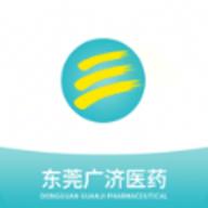 东莞广济医药app下载_东莞广济医药app安卓版下载